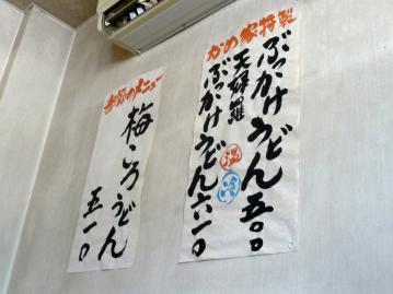 かめ家メニュー5