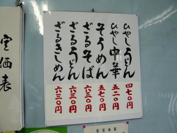 鶴丸メニュー3