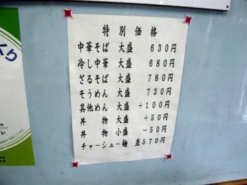 鶴丸メニュー4