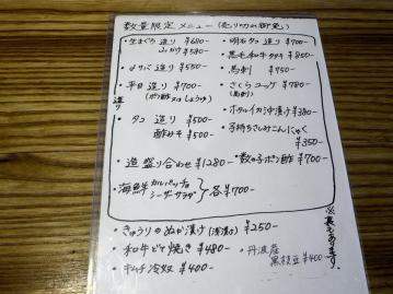 山善メニュー5