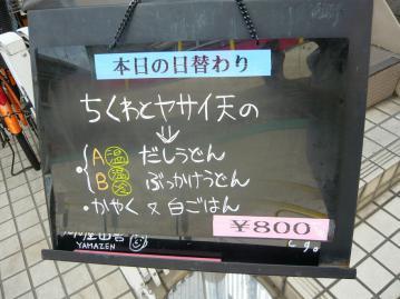 山善メニュー8