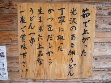 夢うどん店3