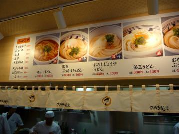 さぬき麺業メニュー2