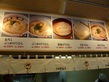 さぬき麺業メニュー1