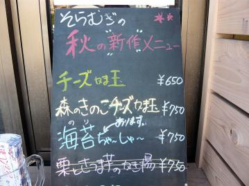 空麦店メニュー4