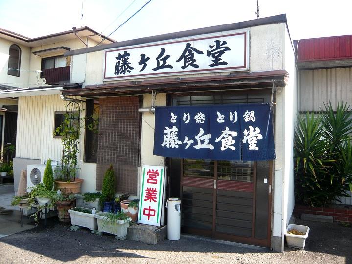藤ケ丘鶏焼店