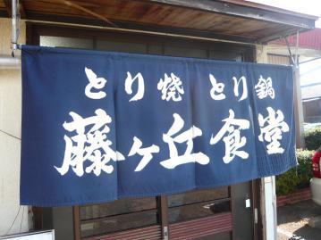藤ケ丘鶏焼店2