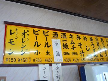 藤ケ丘鶏焼メニュー2