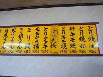 藤ケ丘鶏焼メニュー1