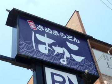 だるま弁当7