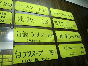 石田食堂メニュー1