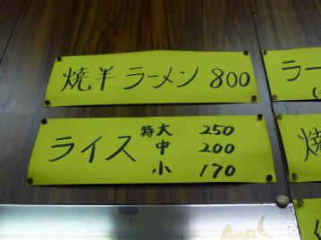 石田食堂メニュー2