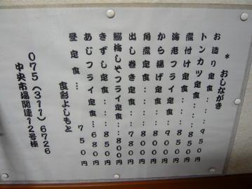 石田食堂7