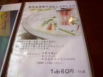 warabi夜メニュー1