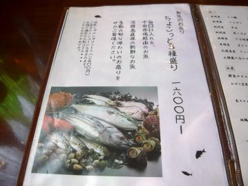 warabi夜メニュー2