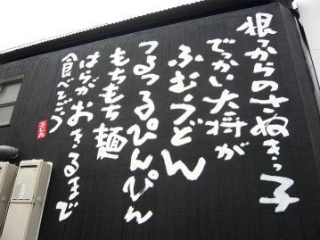 三野うどんいちふじ4