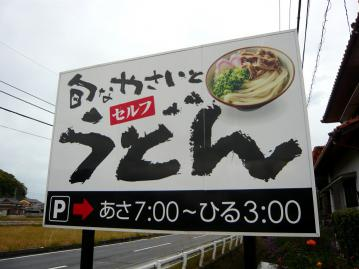 三野うどんいちふじ5