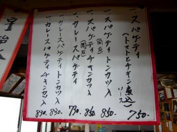美富士メニュー3