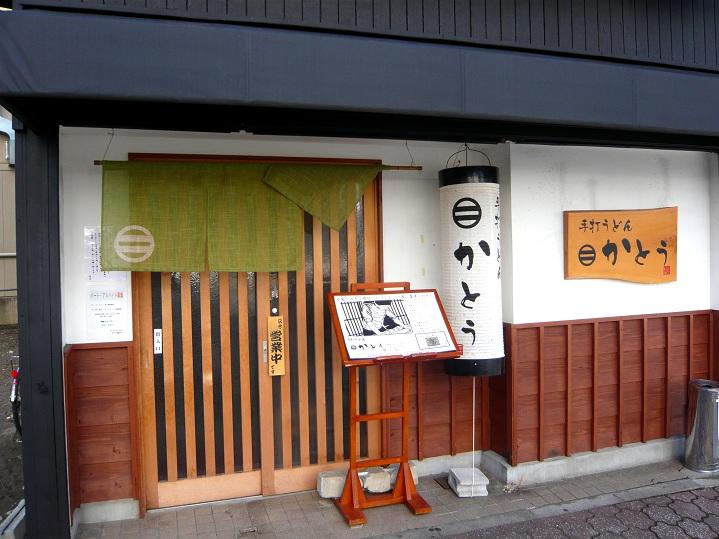 かとう店1