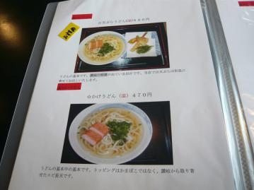 富泉メニュー1