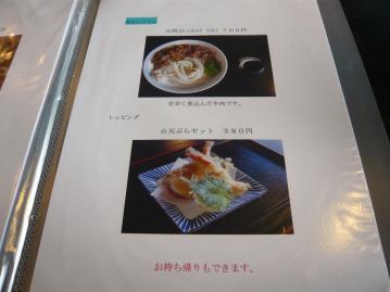 富泉メニュー6