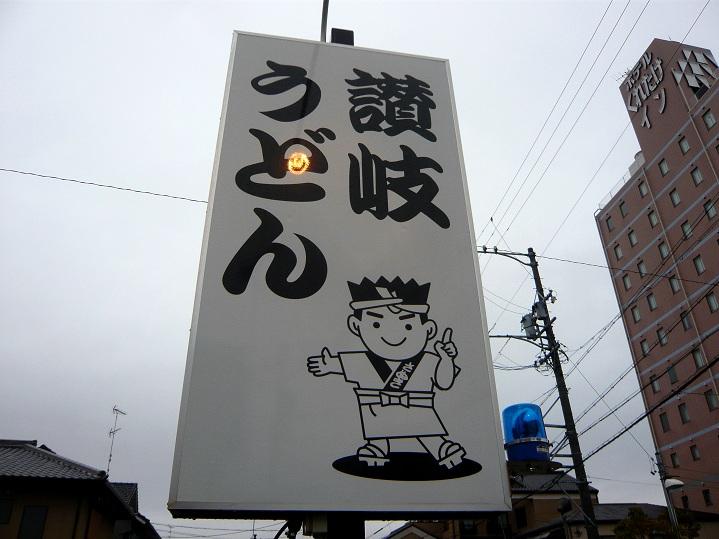富泉ぶっかけ7