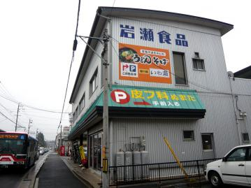 いわ瀬店2