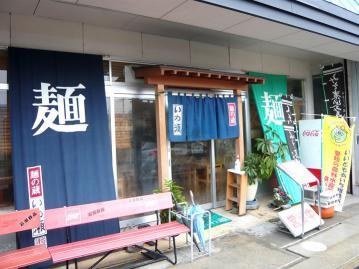 いわ瀬店1