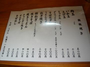 西大寺八方中華そば6