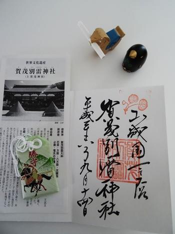 997上賀茂神社御朱印