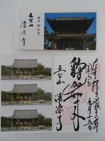 94清涼寺御朱印