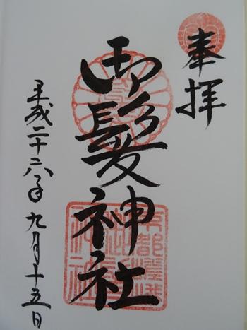 9991御髪神社御朱印