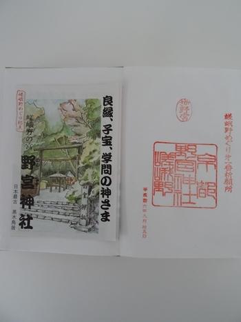 9992野宮神社御朱印