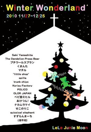 lele クリスマスDM 小
