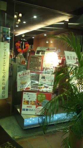 DSC_0267観音屋