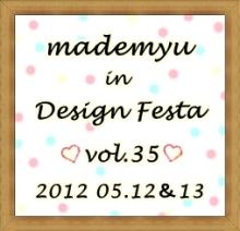 2012デザインフェスタ