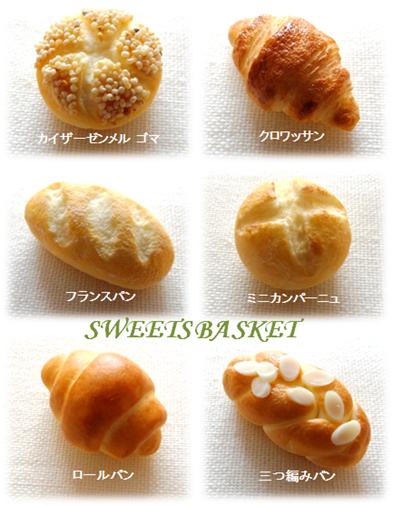 パン完成①1207