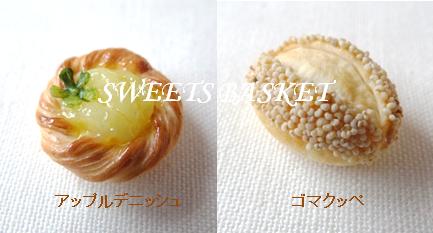 パン完成④1207