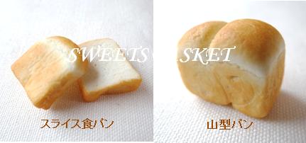 パン完成③1207