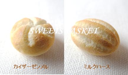 パン完成②1207
