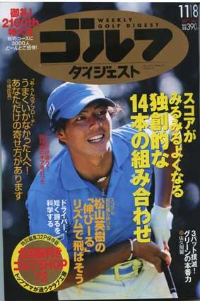 golf-digest1.jpg