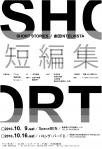 「短編集」ポスター