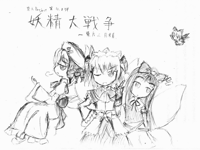 妖精大戦争