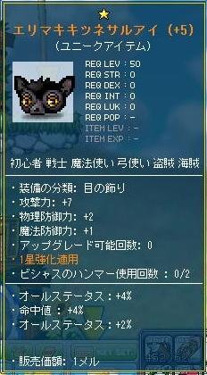 Maple120426_144658.jpg