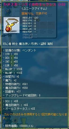 Maple120426_144742.jpg