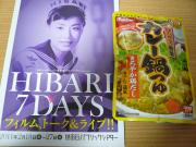 HIBARI 7 DAYS 美空ひばりに憧れて