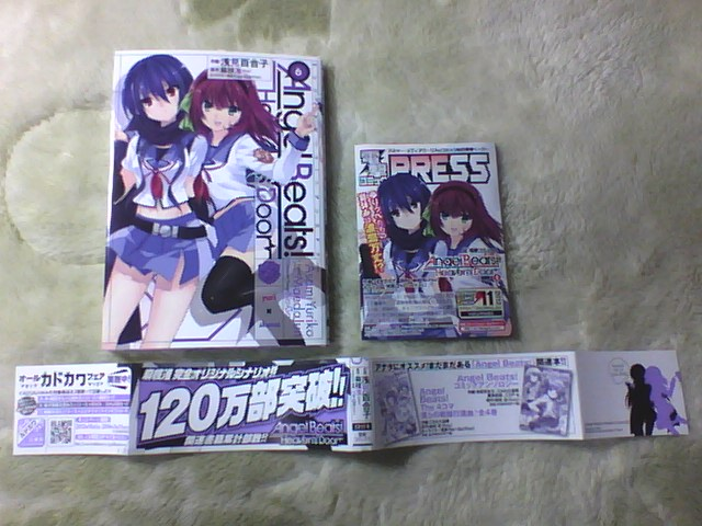 Angel Beats 6巻