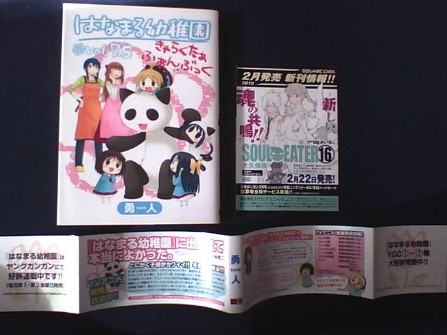 はなまる幼稚園 7.5巻 ファンブック
