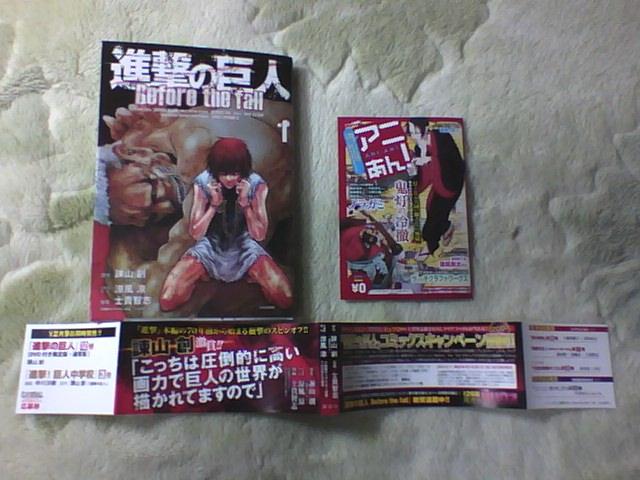 進撃の巨人 Gofore 1巻