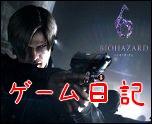 『バイオハザード6』ゲーム日記【18】―番外編 03―
